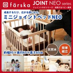【送料無料】ファルスカ-farska- ミニジョイントベッド ネオ