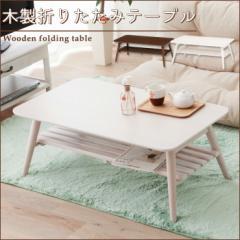 折りたたみテーブル 折り畳みテーブル テーブル 棚付き  table   北欧 新生活 ナチュラル 【送料無料】エムール