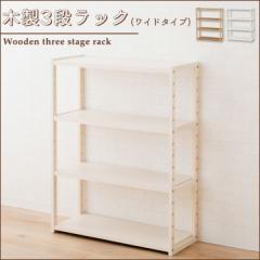 木製3段ラック ワイド オープンラック ラック シェルフ 木製 ウッドラック 棚  本棚   【送料無料】  エムール