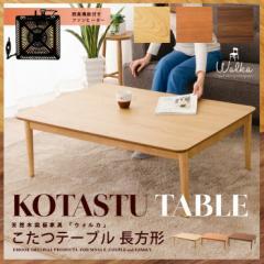 ウォールナット突き板 こたつテーブル 長方形 105cm×75cm やぐら 本体 薄型ヒーター 木製 エムール