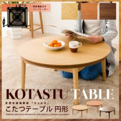 ウォールナット突き板 こたつ コタツ 炬燵 テーブル 円形 直径80cm こたつテーブル \【送料無料】  エムール