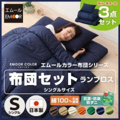 日本製 布団セット シングル 『ランブロス』 お布団セット 組布団セット