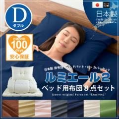 日本製 布団セット ダブルサイズ 『ルミエール2』  掛け布団 ベッドパッド 枕2個 布団カバー あったか 新生活 カバー付き 【送料無料】