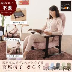高座椅子「きらく」肘付き リクライニング リクライニングチェア