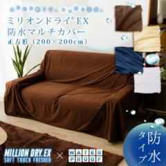 防水 マルチカバー ソファカバー こたつカバー 正方形 200×200cm ミリオンドライEX 吸水速乾 ベッドシーツ    エムール