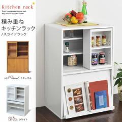積み重ねキッチンシリーズ スライドラック(食器棚/調味料/台所/キッチンラック/キッチン収納/ディスプレイラック/キャビネット)