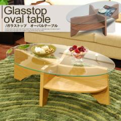 ガラストップ オーバルテーブル table センターテーブル コーヒーテーブル ガラステーブル ローテーブル リビングテーブル 【送料無料】