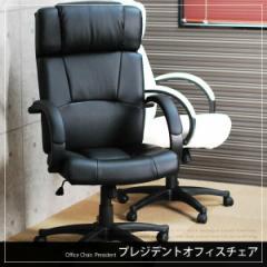 プレジデントオフィスチェア(ロッキング/ガス圧昇降式/肘付き/キャスター付き)(パソコンチェア オフィスチェア デスクチェア いす イス
