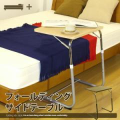 フォールディングサイドテーブル(table ベッドサイドテーブル/ソファーサイドテーブル)【送料無料】
