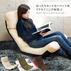 ホットカーペット対応 3か所14段階 リクライニング座椅子 リクライニングチェア 一人掛け フロアチェア こたつ用座椅子 クッションチェア