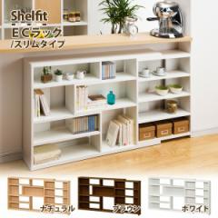 Shelfitシリーズ ECラック スリムタイプ(収納ラック/収納ボード/TVボード/リビング収納/本棚/サイドボード/リビングシェルフ)
