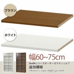 Shelfitシリーズ オーダーガラスシェルフ 追加棚板(収納ラック/リビング収納/本棚/リビングシェルフ/ナチュラル/シンプル)