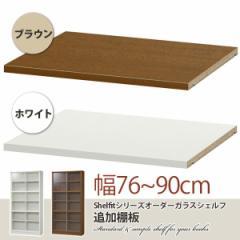 Shelfitシリーズ オーダーガラスシェルフ 追加棚板(収納ラック/リビング収納/本棚/リビングシェルフ)【本体と同時購入で送料無料】