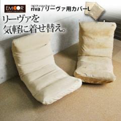 低反発 座椅子 座いす リクライニング 『リーヴァL(大判タイプ)用カバー』/※座椅子本体ではなく座椅子用カバーです。