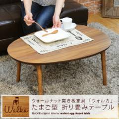 折りたたみテーブル 折り畳みテーブル ウォールナット 突き板 たまご型 table 卵型 円形 丸型 ウォルナット てーぶる コーヒーテーブル
