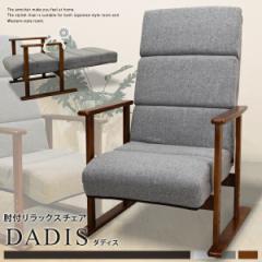 肘付き リラックスチェア 『DADIS/ダディス』(リクライニングチェア 和座椅子 一人掛け いす イス アームチェア ローチェア)【送料無料