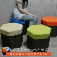 ボックススツール L ヘキサゴン(六角形) 幅37×奥行き37×高さ37cm 収納ボックス BOX STOOL スツール 973-CLB)【SALE セール】【1000円以