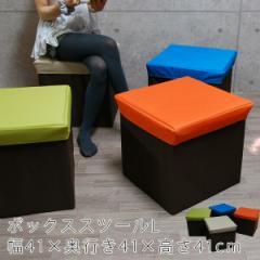ボックススツール L 幅41×奥行き41×高さ41cm 収納ボックス BOX STOOL スツール 椅子 【SALE セール】