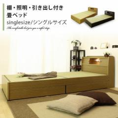 棚付き・照明付き・引出し付き 畳ベッド/シングルサイズ(ベッド/畳ベッド/たたみベッド/収納付きベッド/照明付ベッド/防湿/防虫 新生活