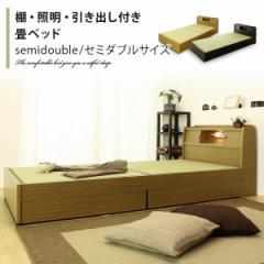 棚付き・照明付き・引出し付き 畳ベッド/セミダブルサイズ(ベッド/畳ベッド/たたみベッド/収納付きベッド/照明付ベッド/防湿/防虫 新生