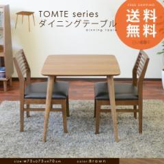 ダイニングテーブル ウォールナット突き板 TOMTE table ダイニング マルチテーブル キッチンテーブル 食卓 幅75cm トムテ 北欧 天然木
