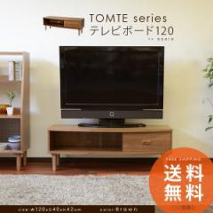 テレビボード ローボード ウォールナット突き板 TOMTE tv board TVボード TV台 テレビ台 AV収納 幅120cm   エムール