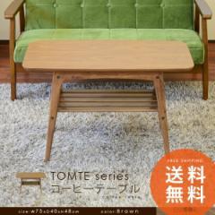 センターテーブル ウォールナット突き板 TOMTE table テーブル 幅75cm トムテ 北欧 天然木 ブラウン エムール