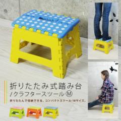 折りたたみ式踏み台 クラフタースツール Mサイズ ふみ台 脚立 折り畳み ステップ 子ども用 椅子 イス チェア スツール アウトドア