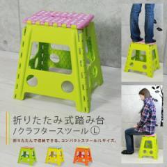 折りたたみ式踏み台 クラフタースツール Lサイズ ふみ台 脚立 折り畳み ステップ 子ども用 椅子 イス いす チェア スツール アウトドア
