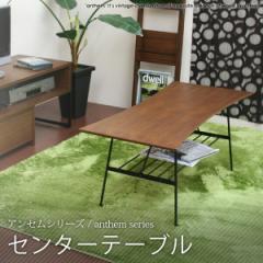 anthem ウォールナット センターテーブル table ウォルナット リビングテーブル コーヒーテーブル テーブル ソファーテーブル 木製