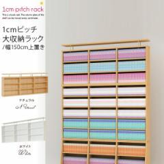 1cmピッチ 大収納ラック 幅150cm上置き 壁面収納 スリム 書棚 本棚 ブックラック ブックシェルフ 文庫本,