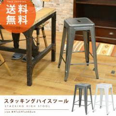 スタッキングスツール スタッキングチェア ダイニングチェア スチールチェア ハイスツール チェア chair イス 椅子 いす デスクチェア