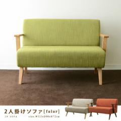 天然木アッシュ 二人掛けソファ ダイニングチェア sofa ファブリックソファ 2人掛け 椅子 食卓椅子 北欧 シンプル ナチュラル モダン