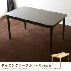 天然木アッシュダイニングテーブル table 長方形 木製ダイニングテーブル 北欧 ミッドセンチュリー 食卓 4人用 シンプル ナチュラル モタ