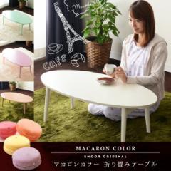 マカロンカラー 折りたたみテーブル オーバル table ローテーブル 折りたたみ テーブル 折り畳みテーブル 丸 円形 コーヒーテーブル
