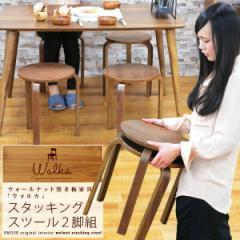 スタッキングスツール 2脚組 ウォールナット 突き板 椅子 ウォルナット デスクチェア パソコンチェア ダイニングチェア ベンチ 食事用