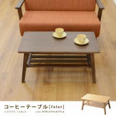 天然木アッシュ リビングテーブル table センターテーブル コーヒーテーブル ローテーブル ソファーテーブル モティシリーズ moti 新生活