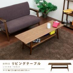 ウォールナット リビングテーブル テーブル センターテーブル コーヒーテーブル table 【emo エモシリーズ】