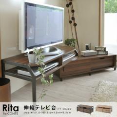 伸縮式 テレビ台 TV台 ローボード テレビボード コーナー リタシリーズ スライド リビングボード AVボード AV収納 テレ