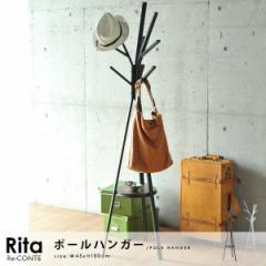 リタシリーズ ポールハンガー コートハンガー 洋服収納 洋服掛け えもん掛け ハンガーラック ディスプレイ スチール 木製 Rita ブラウン