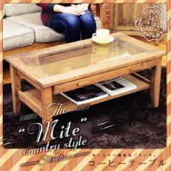 カントリー調 コーヒーテーブル 「ミーテ」 センターテーブル ローテーブル コレクションテーブル table 木製 アンティーク
