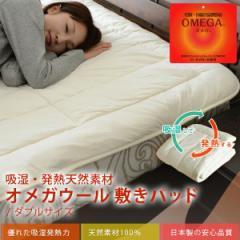 吸湿・発熱天然素材 オメガウール 敷きパッド ダブルサイズ 羊毛布団 吸湿発熱 ベッドパッド ベッドパット 敷きパット 敷パッド 日本製
