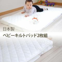 ベッドパッド ベビー キルトパッド 2枚組 日本製 敷きパッド(綿100% キルト敷きパッド キルトパット シーツ ベビー敷き布団に おねしょ