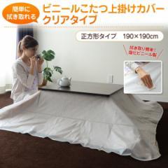 こたつ 上掛けカバー 正方形タイプ 190×190cm 日本製 ビニール こたつカバー 中掛け マルチカバー こたつ掛け布団カバー コタツカバー