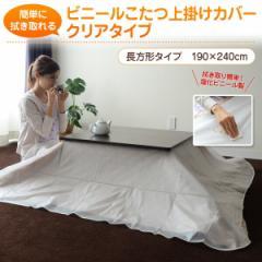 こたつ 上掛けカバー 長方形タイプ 190×240cm 日本製 ビニール こたつカバー 中掛け マルチカバー こたつ掛け布団カバー コタツカバー