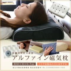 磁気枕 アルファインカバー付き 医療用具許可商品(肩こり 首こり 磁気まくら 磁力枕 マクラ pillow ピロー 1000ガウス アルファイン)