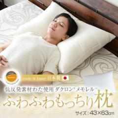 低反発素材ダクロン®メモレル™使用 「ふわふわもっちり枕」 43×63cm 【日本製】 洗える 低反発 まくら 枕