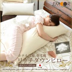 ホテル仕様 日本製 羽毛枕  リッチダウンピロー 約43×100cm   抱きまくら 【ラッピング対応】  エムール