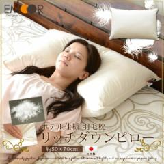 ホテル仕様 日本製 羽毛枕 リッチダウンピロー 約50×70cm【ラッピング対応】  エムール