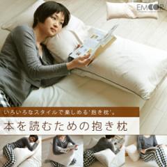 本を読むための抱き枕 抱き枕 クッション(抱きまくら 抱きつきまくら 寝る前に本を読む人 読書枕 ブックピロー 本を読む枕)